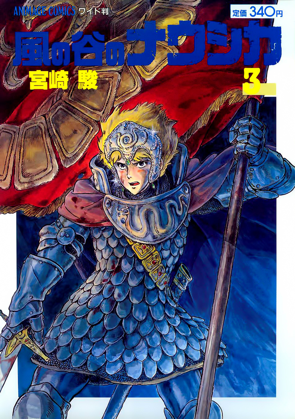 https://nine.mangadogs.com/br_manga/pic/1/641/6483870/KazenoTaninoNausicaCapiacu_0_338.jpg Page 1