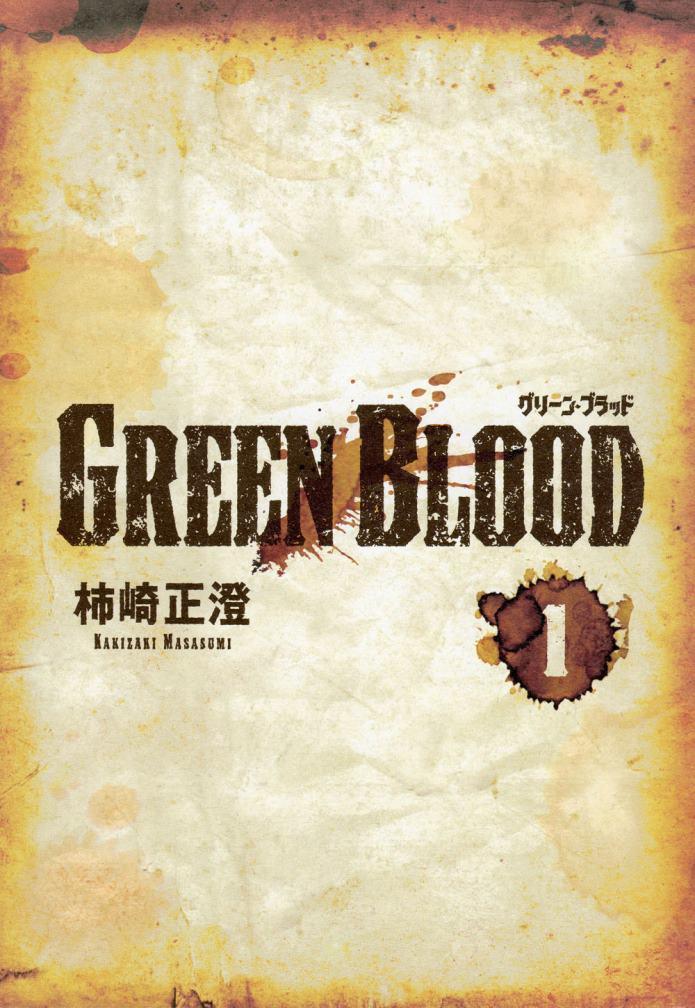 https://nine.mangadogs.com/br_manga/pic/11/459/199834/GreenBlood00117.jpg Page 2