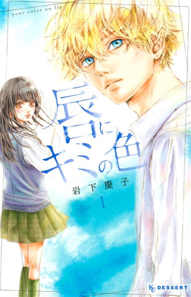 https://nine.mangadogs.com/br_manga/pic/13/2765/6404117/KuchibiruniKiminoIro001989.jpg Page 1