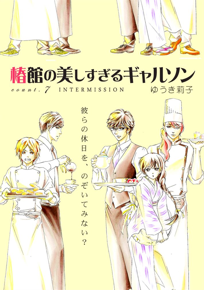 https://nine.mangadogs.com/br_manga/pic/14/2702/6398990/TsubakikannoUtsukushiSugir788.jpg Page 1