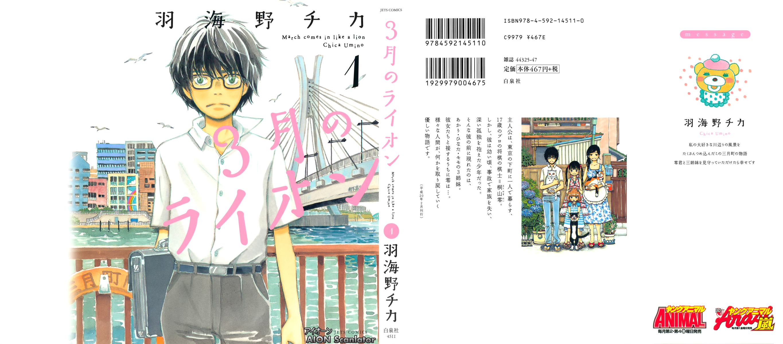 https://nine.mangadogs.com/br_manga/pic/14/3214/6422716/3GatsunoLionCapiacutetulo1_0_589.jpg Page 1