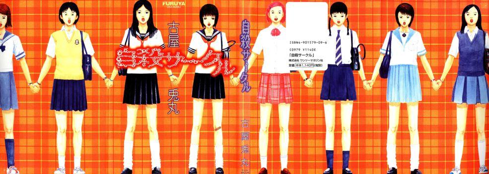 https://nine.mangadogs.com/br_manga/pic/17/593/203468/JisatsuCircle001118.jpg Page 1