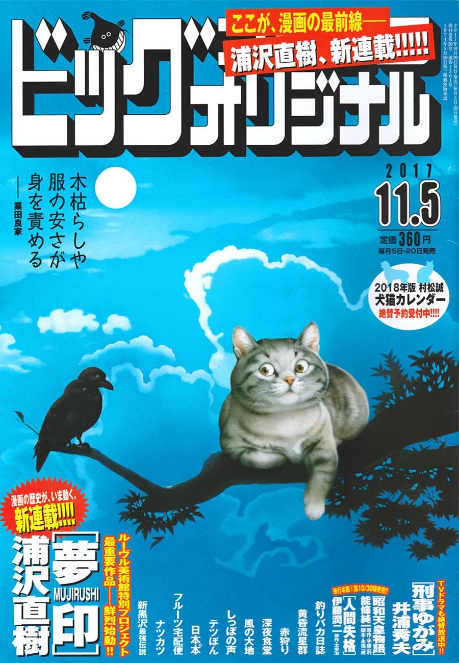 https://nine.mangadogs.com/br_manga/pic/18/2898/6408790/Mujirushi001138.jpg Page 2