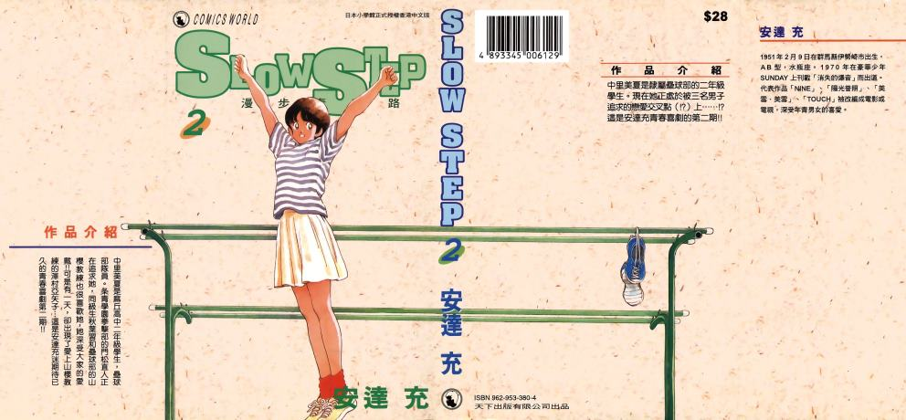 https://nine.mangadogs.com/br_manga/pic/19/1171/217786/SlowStep008643.jpg Page 1