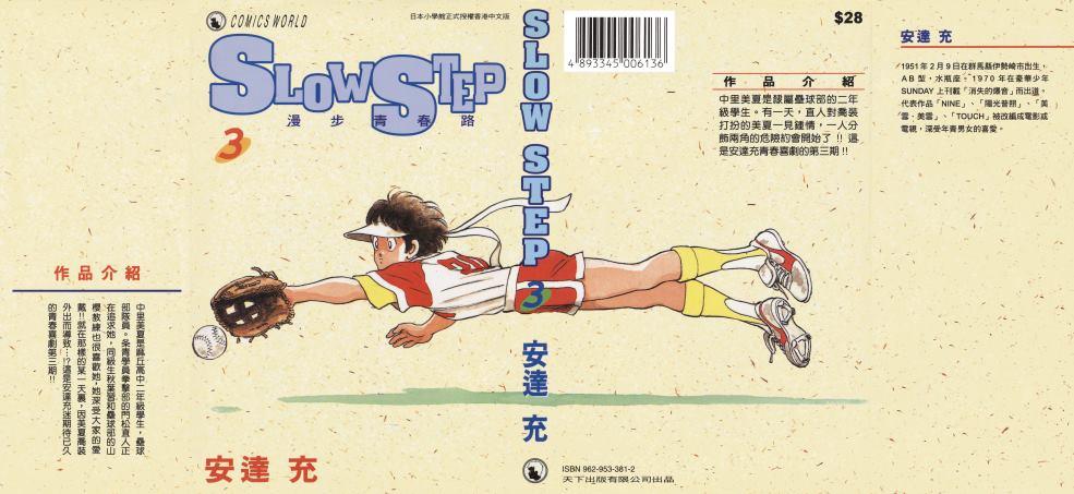https://nine.mangadogs.com/br_manga/pic/19/1171/217794/SlowStep01659.jpg Page 1