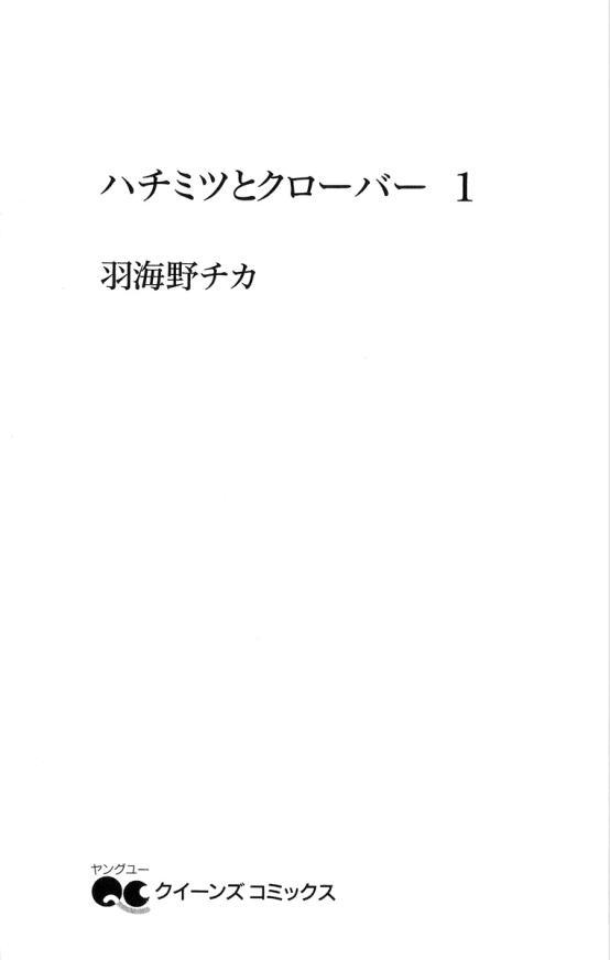 https://nine.mangadogs.com/br_manga/pic/19/531/202272/HoneyandClover001258.jpg Page 3