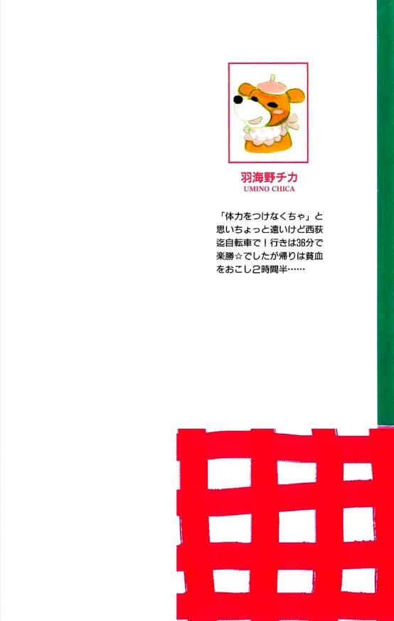 https://nine.mangadogs.com/br_manga/pic/19/531/202272/HoneyandClover00183.jpg Page 2