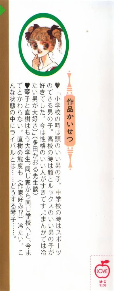 https://nine.mangadogs.com/br_manga/pic/2/578/1297371/ItazuranaKiss008629.jpg Page 2