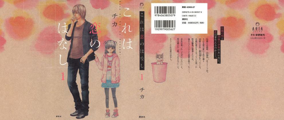 https://nine.mangadogs.com/br_manga/pic/2/706/206978/KorewaKoinoHanashi001745.jpg Page 1
