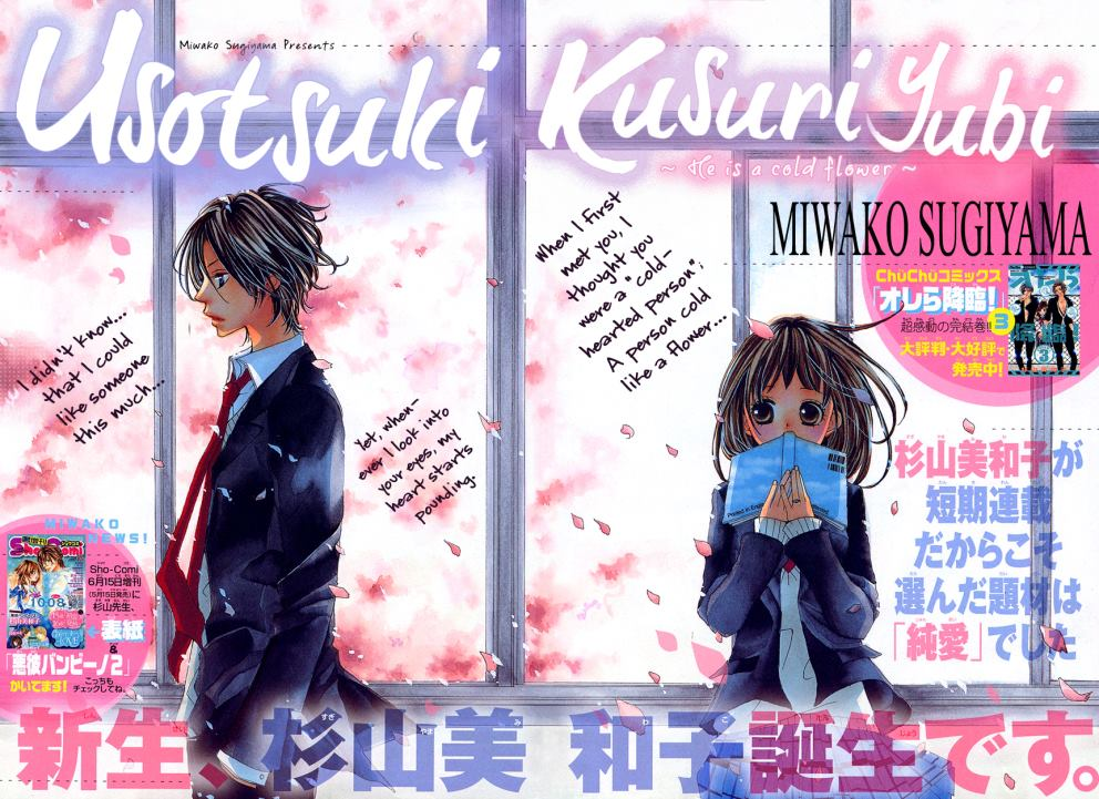 https://nine.mangadogs.com/br_manga/pic/23/1367/220943/UsotsukiKusuriyubi001769.jpg Page 1