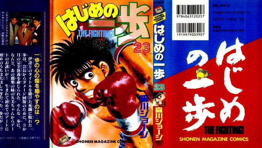 https://nine.mangadogs.com/br_manga/pic/28/476/200522/HajimeNoIppo197719.jpg Page 1