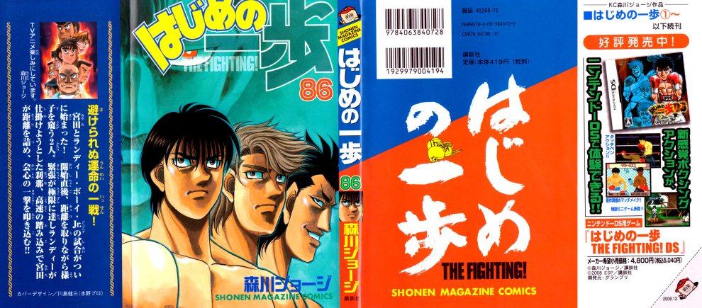 https://nine.mangadogs.com/br_manga/pic/28/476/201142/HajimeNoIppo817206.jpg Page 1
