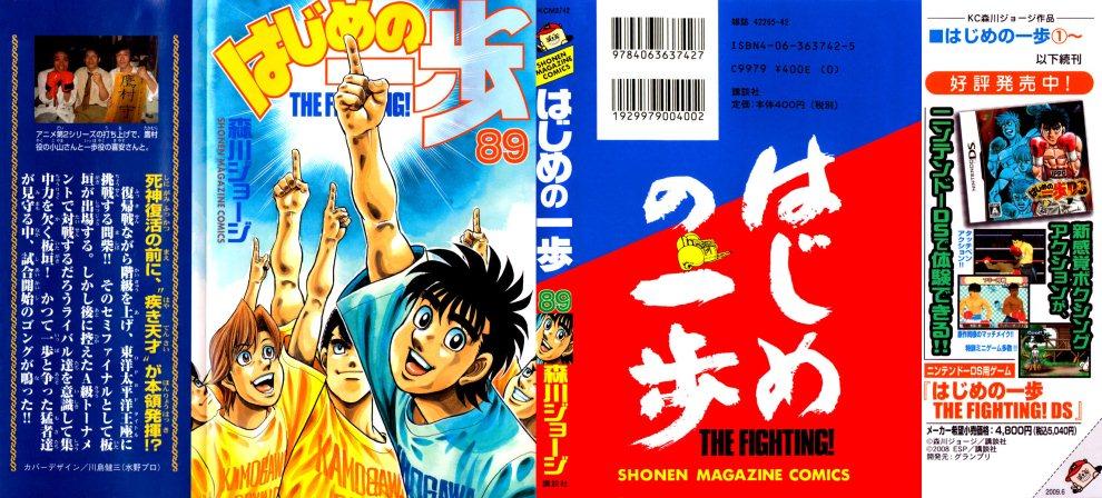 https://nine.mangadogs.com/br_manga/pic/28/476/201173/HajimeNoIppo848729.jpg Page 1