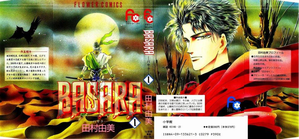 https://nine.mangadogs.com/br_manga/pic/30/3038/6413845/Basara001132.jpg Page 1