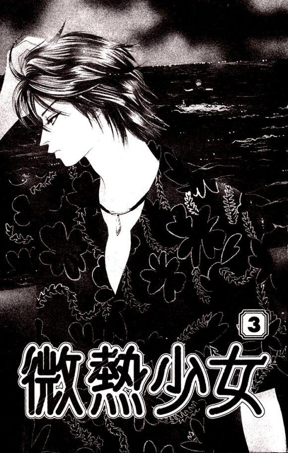 https://nine.mangadogs.com/br_manga/pic/32/160/193570/BinetsuShoujo01331.jpg Page 1