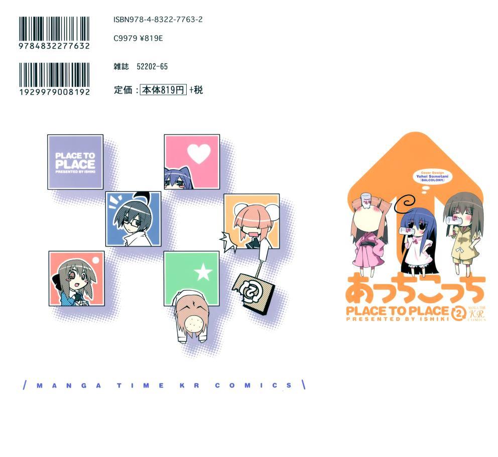 https://nine.mangadogs.com/br_manga/pic/40/40/190817/AcchiKocchi016826.jpg Page 2