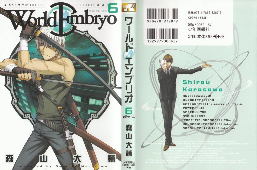 https://nine.mangadogs.com/br_manga/pic/44/1772/6412444/WorldEmbryo041728.jpg Page 1