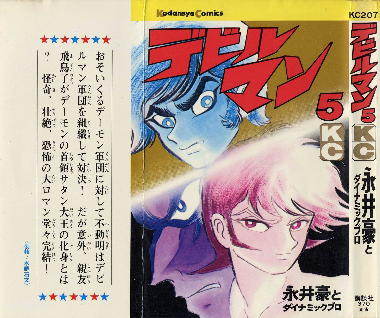 https://nine.mangadogs.com/br_manga/pic/46/3950/6439059/DevilmanCapiacutetulo20_0_351.jpg Page 1