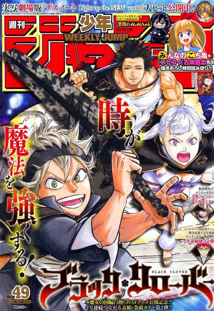 https://nine.mangadogs.com/br_manga/pic/5/1477/1325890/BlackClover08542.jpg Page 1
