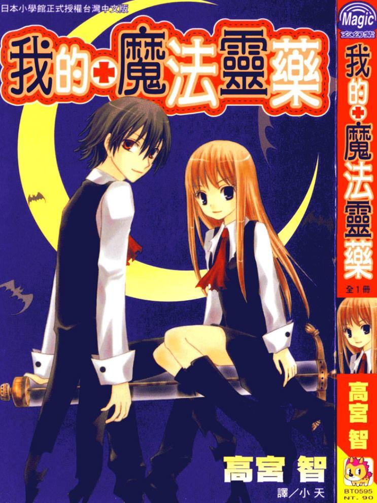 https://nine.mangadogs.com/br_manga/pic/50/1394/221701/WatashinoOkusuri001986.jpg Page 1
