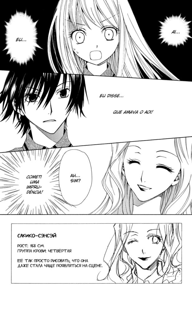 https://nine.mangadogs.com/br_manga/pic/50/1394/221704/WatashinoOkusuri004385.jpg Page 1