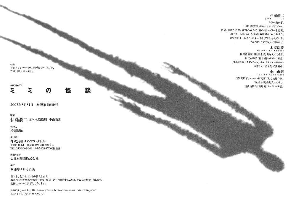 https://nine.mangadogs.com/br_manga/pic/50/818/209384/MiminoKaidan006276.jpg Page 35