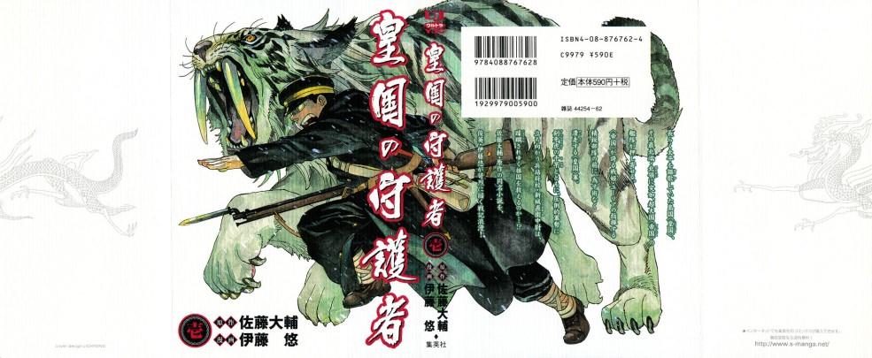 https://nine.mangadogs.com/br_manga/pic/52/564/202870/ImperialGuards001561.jpg Page 1