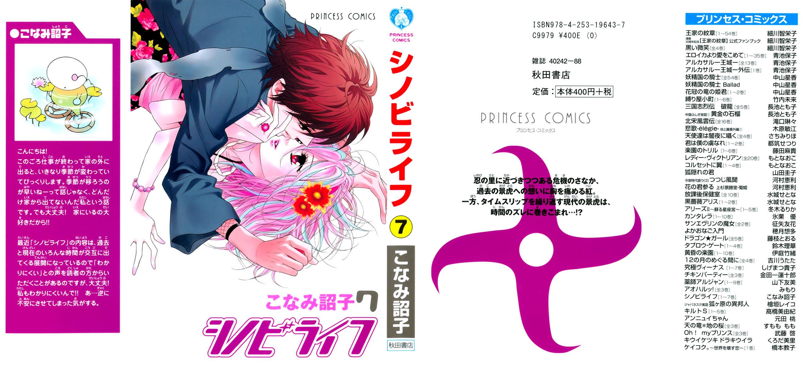 https://nine.mangadogs.com/br_manga/pic/56/1144/6476606/ShinobiLifeCapiacutetulo30_0_709.jpg Page 1