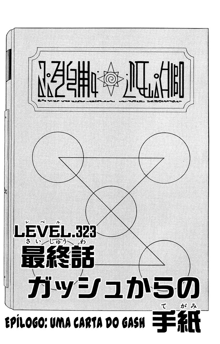 https://nine.mangadogs.com/br_manga/pic/56/6136/6489028/KonjikinoGashBell323_0_666.png Page 1