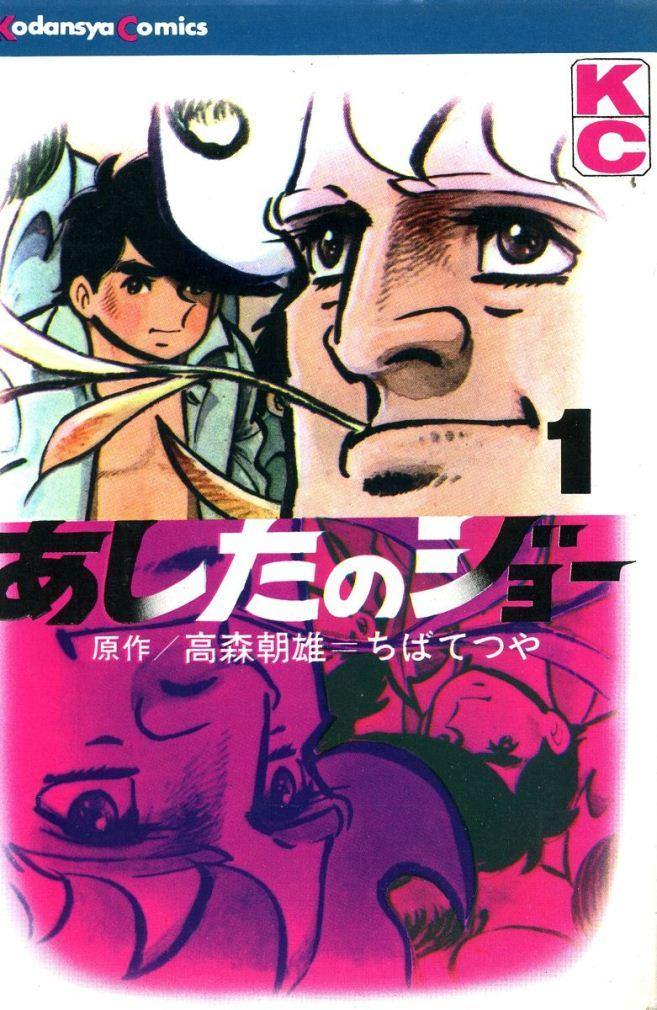 https://nine.mangadogs.com/br_manga/pic/57/121/192141/AshitanoJoe001540.jpg Page 1