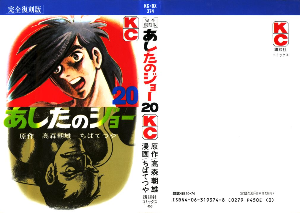 https://nine.mangadogs.com/br_manga/pic/57/121/6520925/AshitanoJoe168_0_190.jpg Page 1