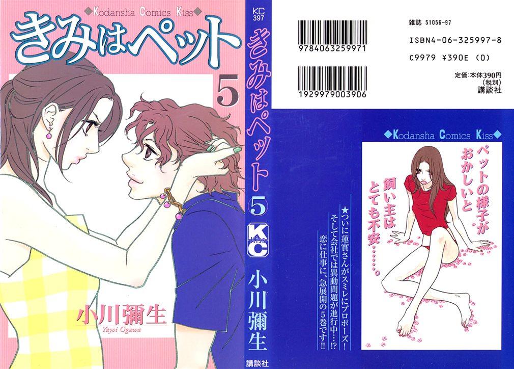 https://nine.mangadogs.com/br_manga/pic/57/2873/6408482/Kimiwapet023799.jpg Page 1