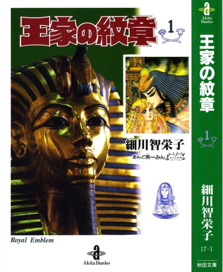 https://nine.mangadogs.com/br_manga/pic/6/966/212972/OukenoMonshou001785.jpg Page 1