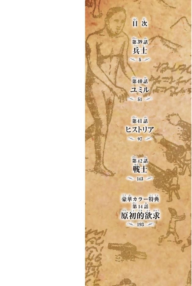https://nine.mangadogs.com/br_manga/pic/63/127/192249/AttackonTitan039111.jpg Page 5