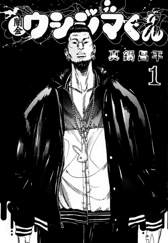 https://nine.mangadogs.com/br_manga/pic/8/1416/222069/YamikinUshijimakun001504.jpg Page 1
