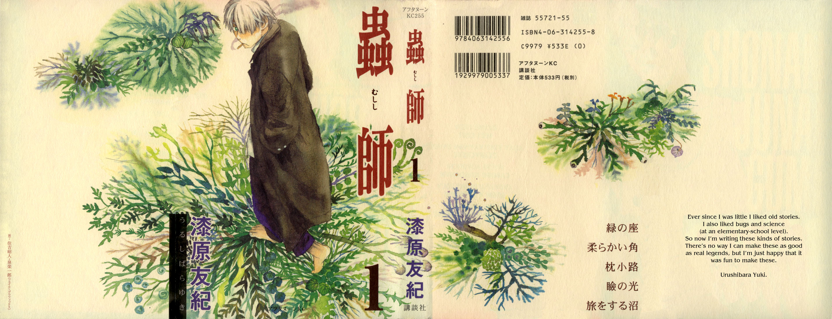 https://nine.mangadogs.com/br_manga/pic/8/1480/6506084/MushishiCapiacutetulo1_0_864.jpg Page 1
