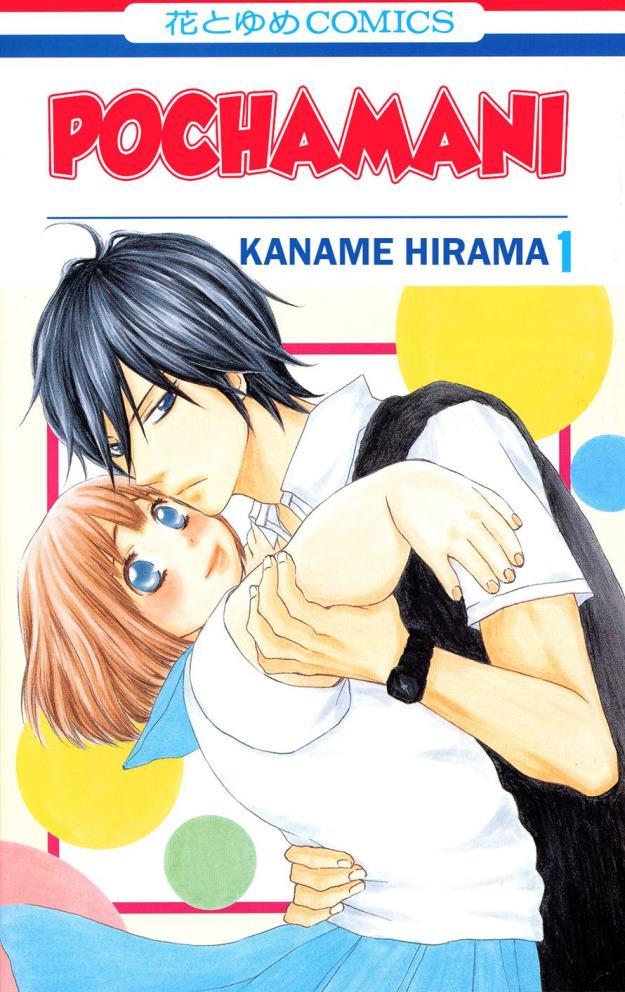 https://nine.mangadogs.com/br_manga/pic/9/1673/6387408/Pochamani001463.jpg Page 1