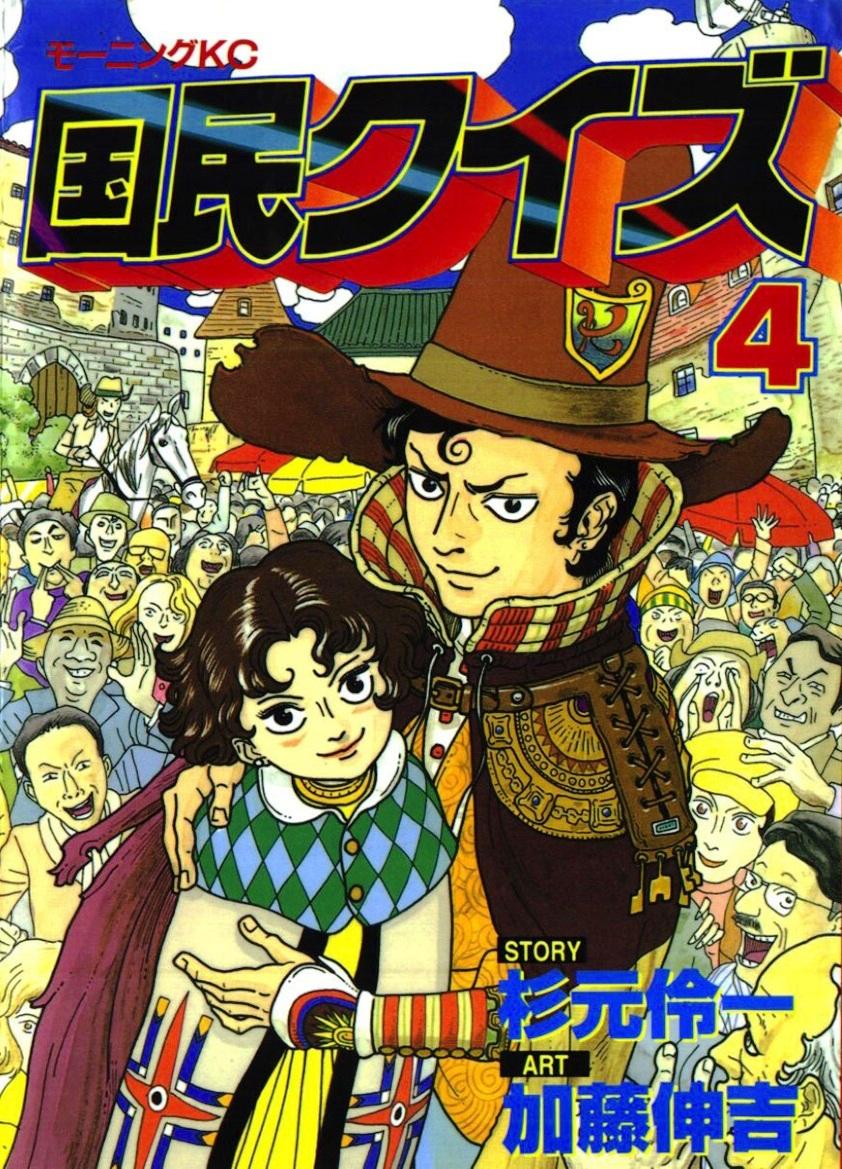 https://nine.mangadogs.com/fr_manga/pic1/0/1536/61216/NationalQuizVolume4VF_0_754.jpg Page 1