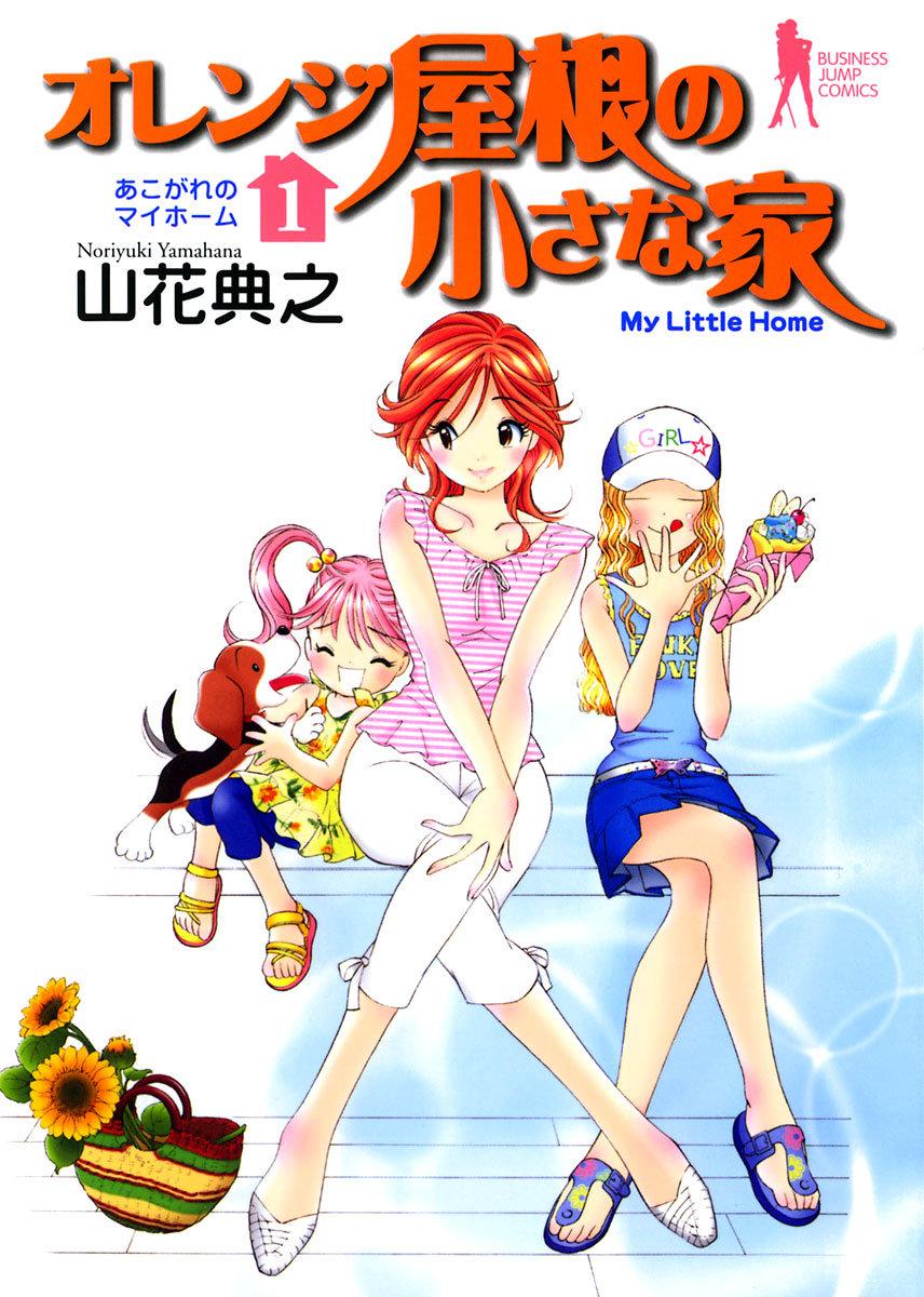 https://nine.mangadogs.com/fr_manga/pic1/1/1537/61217/OrangeYaneNoChiisanaIeVolu_0_602.jpg Page 1