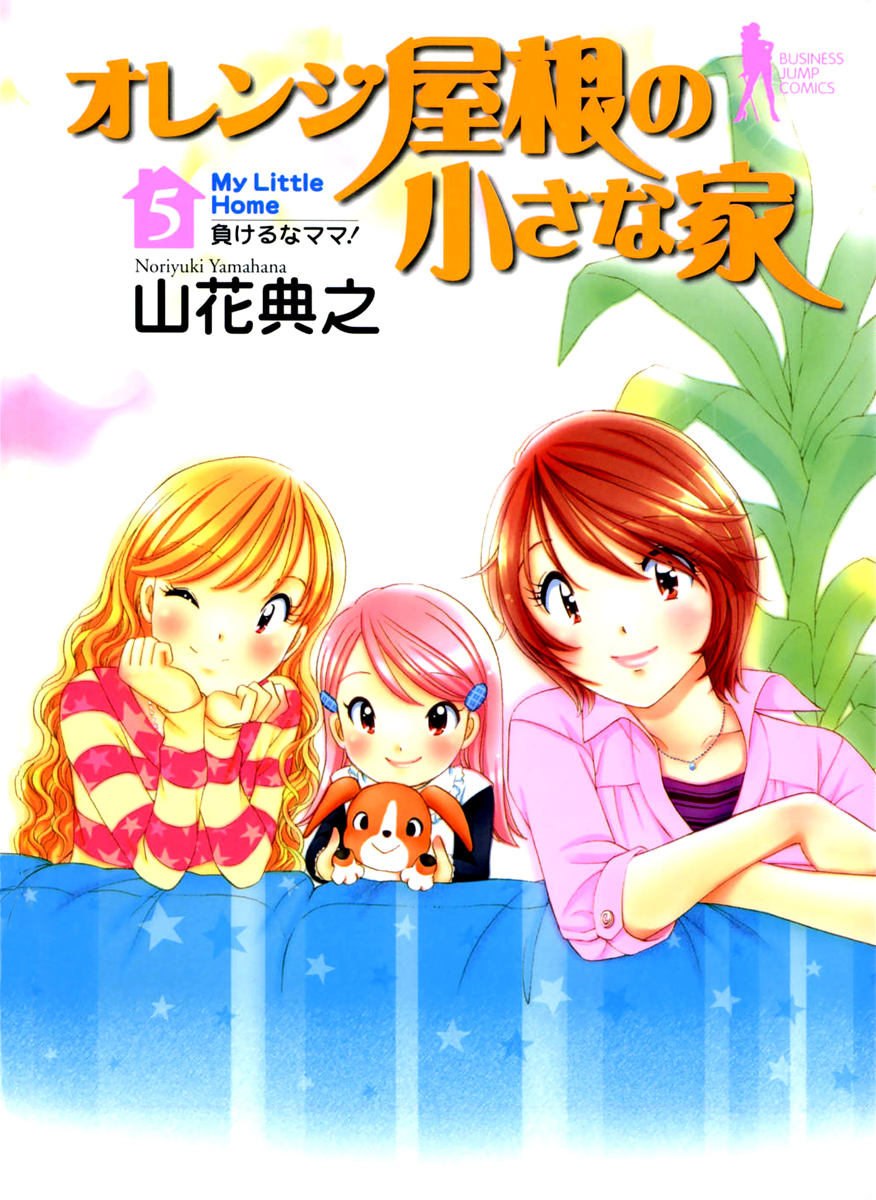 https://nine.mangadogs.com/fr_manga/pic1/1/1537/61297/OrangeYaneNoChiisanaIeVolu_0_356.jpg Page 1
