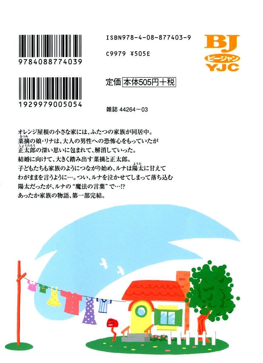https://nine.mangadogs.com/fr_manga/pic1/1/1537/61300/OrangeYaneNoChiisanaIeVolu_1_490.jpg Page 2