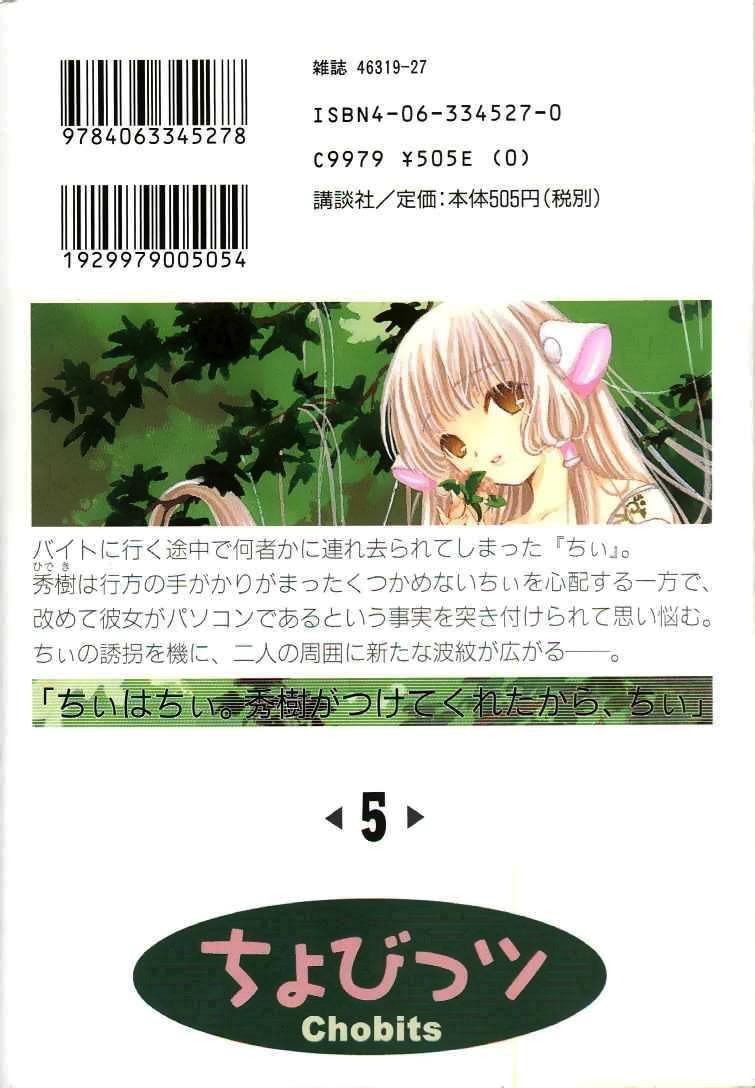 https://nine.mangadogs.com/fr_manga/pic1/10/1418/58232/ChobitsVolume5VF_1_127.jpg Page 2