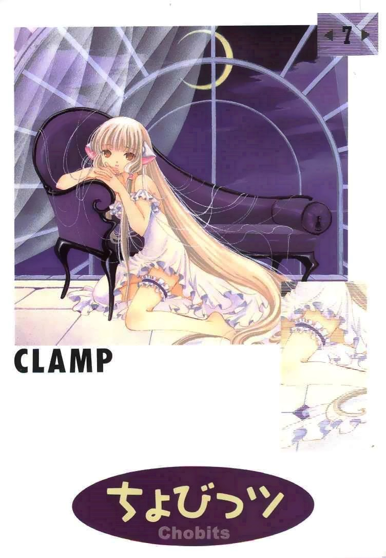 Chobits Volume 7 VF