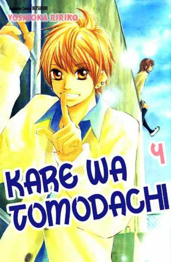 Kare Wa Tomodachi Volume 4 VF