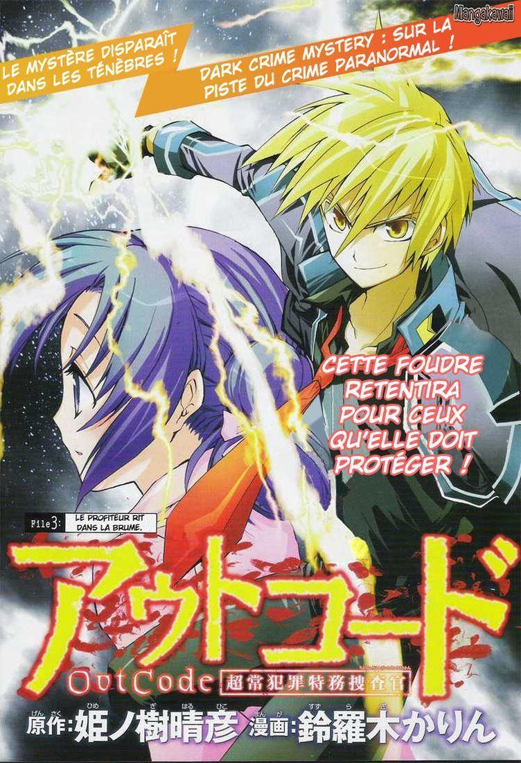 https://nine.mangadogs.com/fr_manga/pic1/12/2316/77939/OutCode3VF_0_994.jpg Page 1