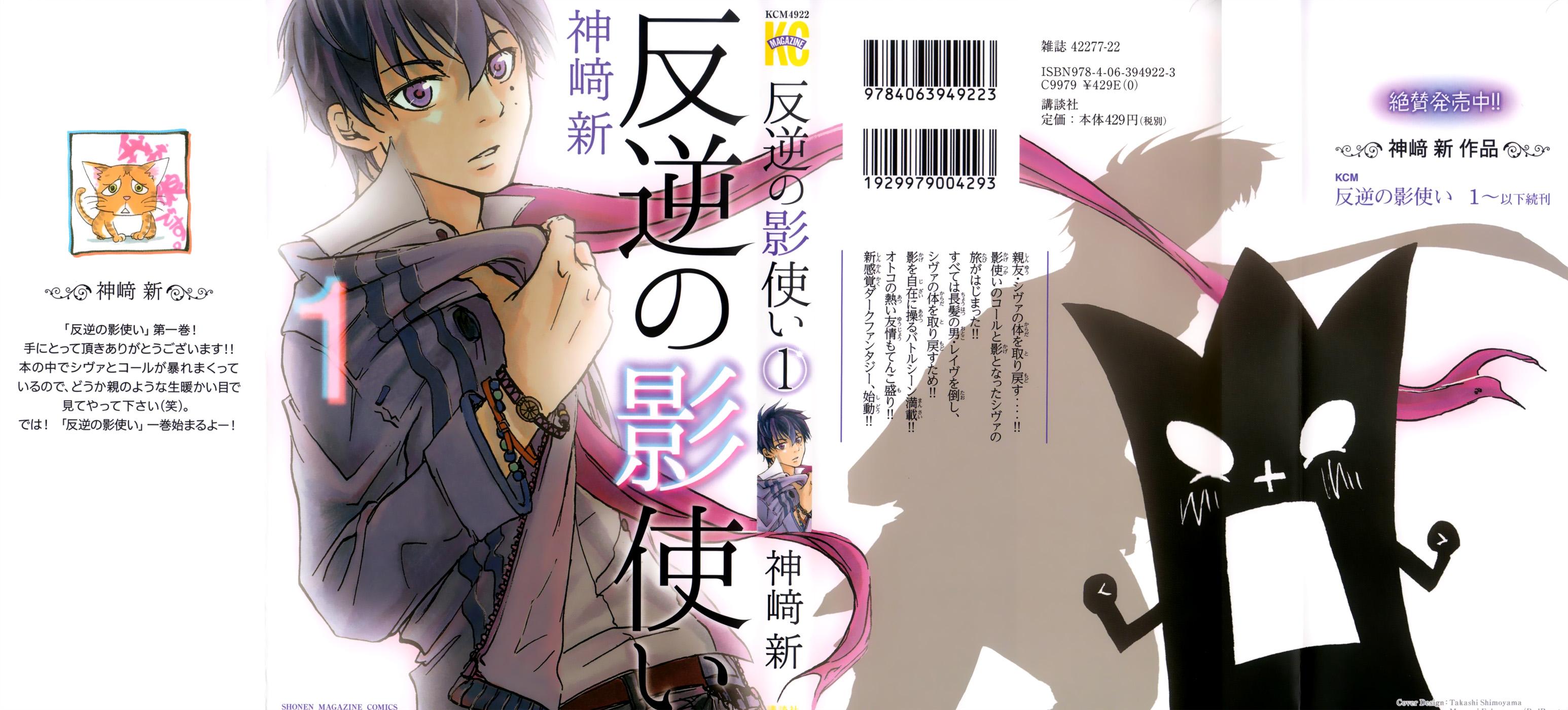 https://nine.mangadogs.com/fr_manga/pic1/17/2321/78026/HangyakuNoKagetsukai1VF_0_443.jpg Page 1
