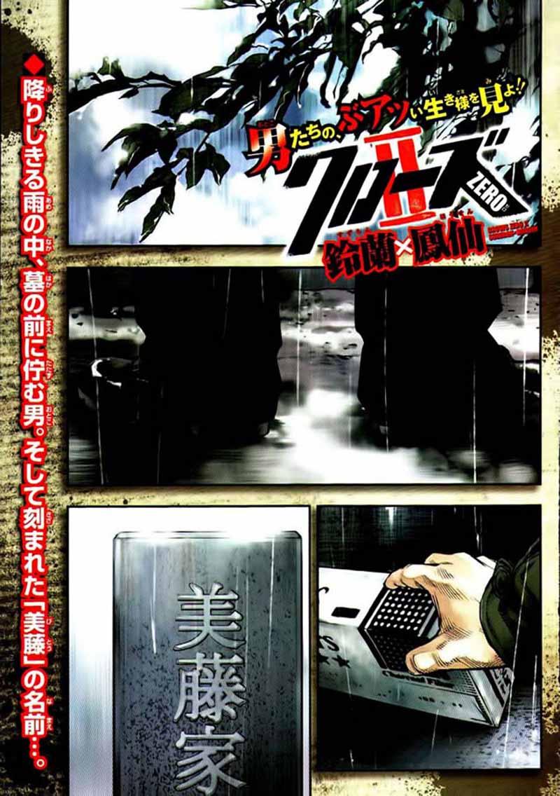 https://nine.mangadogs.com/fr_manga/pic1/17/273/18040/CrowsZeroII1VF_0_576.jpg Page 1