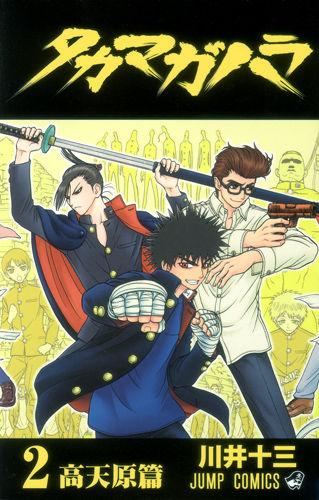 https://nine.mangadogs.com/fr_manga/pic1/24/2392/78754/TakamagaharaVolume2VF_0_123.jpg Page 1