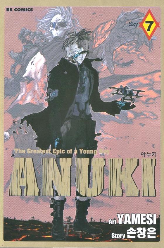 https://nine.mangadogs.com/fr_manga/pic1/25/2137/76087/AnukiVolume7VF_0_364.jpg Page 1