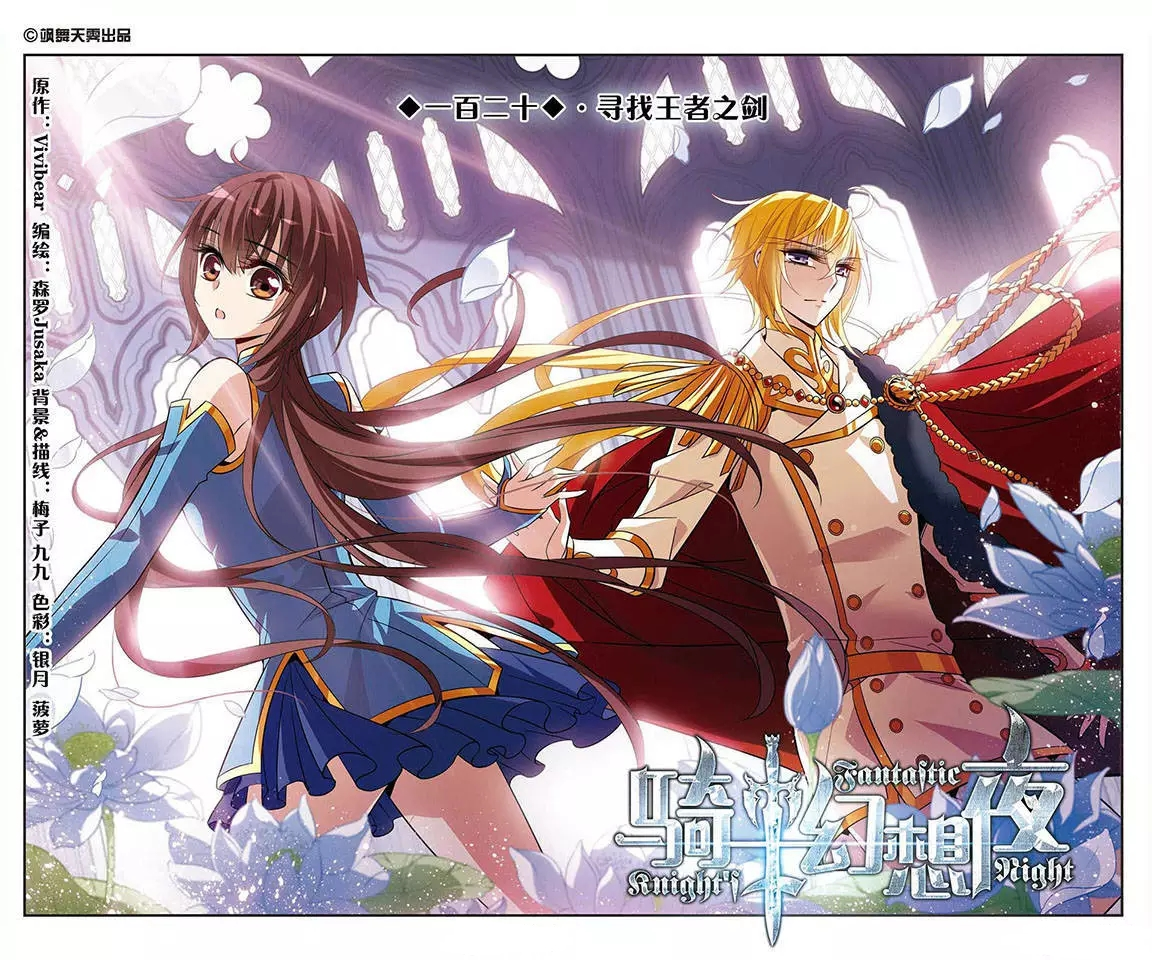 https://nine.mangadogs.com/fr_manga/pic1/26/1626/108293/QishiHuanxiangYe120VF_0_271.jpg Page 1